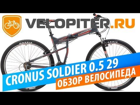 Горный складной велосипед Cronus Soldier 0.5 29 2016 Обзор