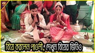 বিয়ে করলেন পাওলি, দেখুন বিয়ের ডিভিও   Paoli Dam is in married with Deb   Channel IceCream
