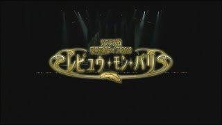 2013年3月28日(木)発売 「サクラ大戦 巴里花組ライブ2012~レビュウ・モ...