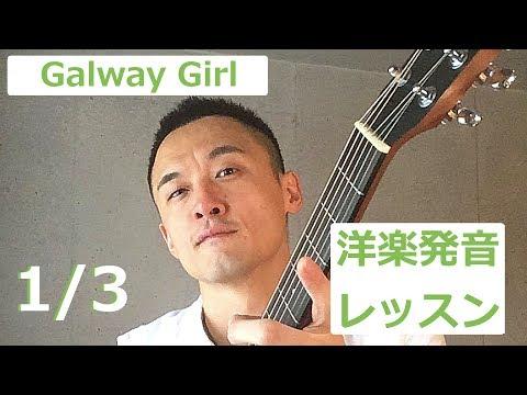 発音/歌詞解説 エド・シーラン (Ed Sheeran) Galway Girl ①