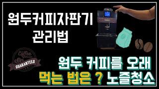 원두커피자판기 관리법 노즐청소