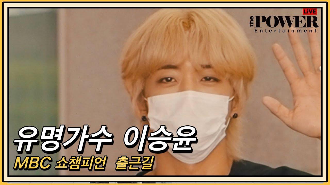 유명가수 이승윤, 조각 미남의 너무 잘 생긴 눈망울 (MBC 쇼챔피언 출근길)