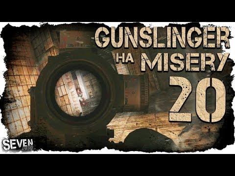 КАК Я БЫСТРО ЗАРАБОТАЛ МИЛЛИОН (20) S.T.A.L.K.E.R. Gunslinger Mod на Misery