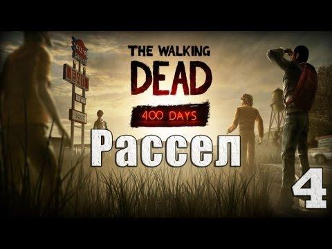 Смотреть прохождение игры The Walking Dead 400 Days. Серия 4 - Рассел.