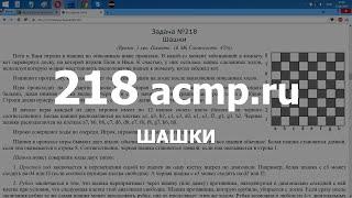 Разбор задачи 218 acmp.ru Шашки. Решение на C++