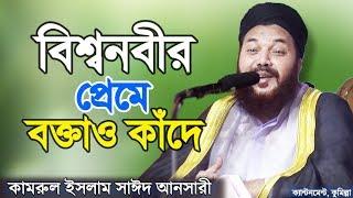 কামরুল ইসলাম সাঈদ আনসারী নতুন ওয়াজ Kamrul Islam Sayed Ansari New Bangla Waz