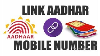How to Link/Register Aadhar Card with Mobile Number Online   Jio,Idea, Airtel, Vodapfone in Hindi