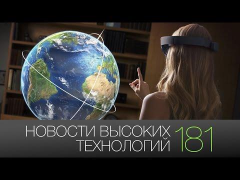 Новости высоких технологий | Выпуск #181