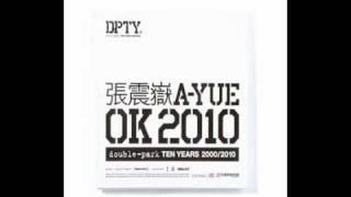 張震嶽 - OK2010