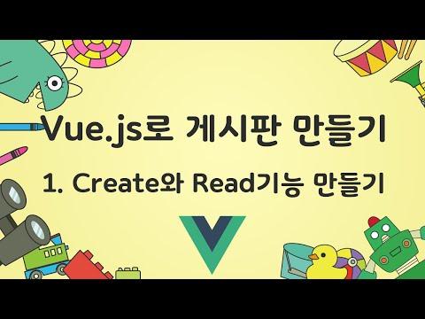 [Vue.js로 게시판 만들기] 1. Create와 Read기능 만들기