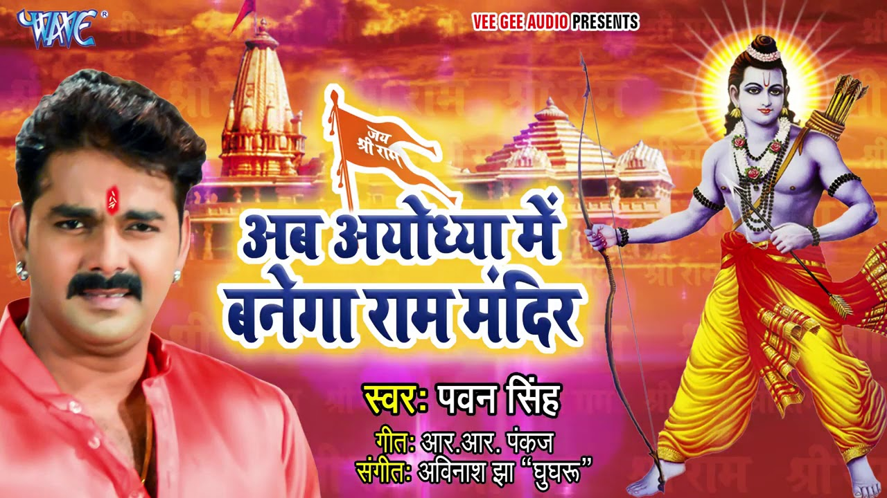 Abhi Abhi Pawan Singh ka new jai shree ram song Aaya hai ...