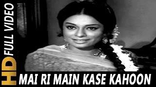 Mai Ri Main Kase Kahoon | Lata Mangeshkar | Dastak 1970 Songs | Sanjeev Kumar, Rehana Sultan