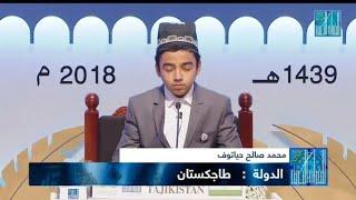 Дубай курон мусобакаси 2018,Тожикистонлик Мухаммад Солих кори Хайотов