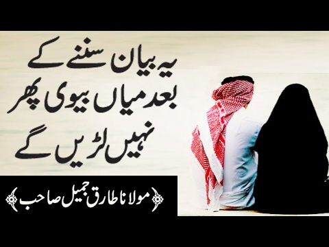 [Best] Husband & Wife Relationship Important Bayan by Maulana Tariq Jameel 2017 | AJ Official