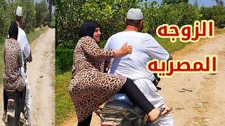 الزوجه المصريه شوف ماذا فعلت ف الحاج زموط ع مفعله ف عتريس