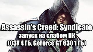 Assassin s Creed Syndicate запуск на слабом компьютере ОЗУ 4 ГБ, GeForce GT 630 1 ГБ