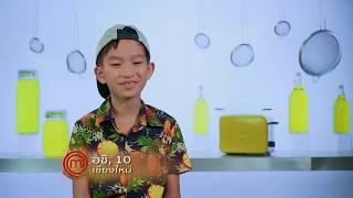 intro-เมนู-signature-dish-ของน้องอชิ-ในการแข่งขันรอบ-audition