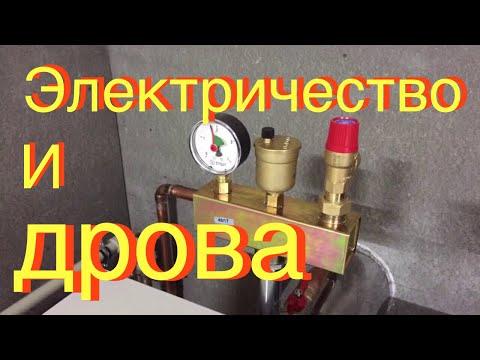 Монтаж твёрдотопливного котла для системы отопления частного дома своими руками.