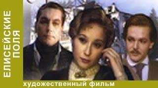 Елисейские Поля. Фильм. Мелодрама. StarMedia