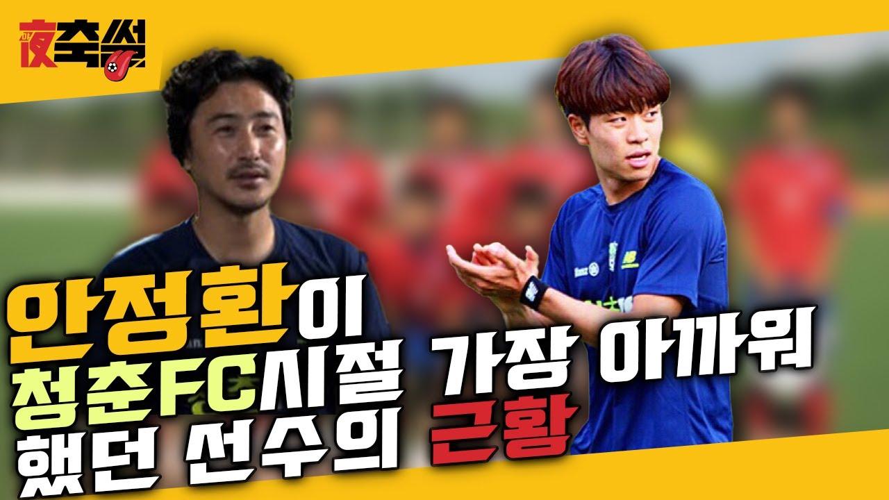 안정환이 청춘FC 시절 가장 아까워 했던 선수의 근황 #29