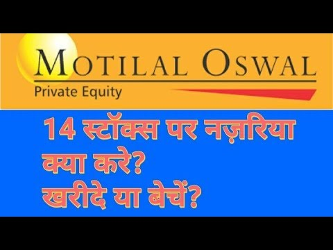 Top 14 stocks of November | Motilal Oswal Views
