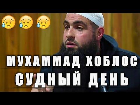 МухаммадХоблос-Судныйдень😥😥😥