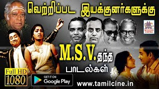 MSV Songs | Music Box | TubeTamil