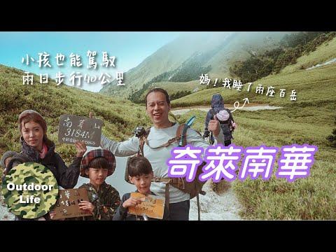 奇萊南華兩天一夜|嘉明湖後重返百岳|6歲小孩爬完全程|8歲小孩負重5公斤竟然說很輕鬆?