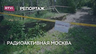 Радиоактивная Москва: что нашли эксперты «Гринпис» на стройке Юго-Восточной хорды