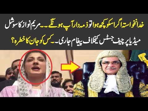 Maryam Nawaz Exclusive Message For CJP Saqib Nisar