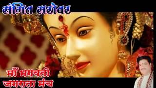 Jagdamba maiya jagdamba - by Kuldip Savale