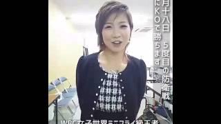 【ボクシング】黒木優子(YuKO)意気込み 2016/11/12