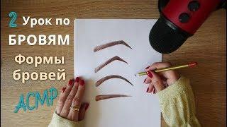 АСМР Урок от Визажиста 💆 Как сделать красивую форму бровей 🤩 Рисование и шёпот