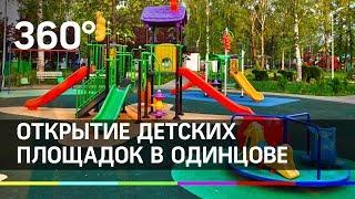 Две детских площадки открылись в Одинцове