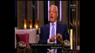 هنا العاصمة    الدكتور علي الدين هلال يتحدث عن نظام مبارك وثورة يناير   الجزء 4