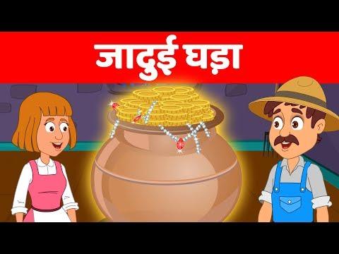 जादुई घड़ा | जादुई पतीला | Magic Pot Story In Hindi | Kahani By Baby Hazel Hindi Fairy Tales