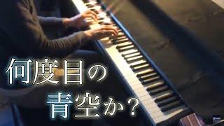 何度目の青空か? / 乃木坂46 (ピアノ・ソロ)  Presso thumbnail