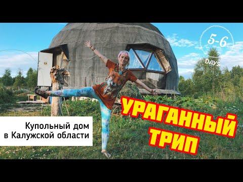 КУПОЛЬНЫЙ ДОМ в Калужской области | Интересная Россия