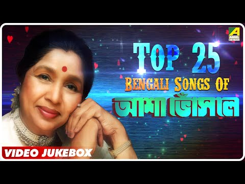 Top 25 Bengali Songs of Asha Bhosle | Bengali Songs Video Jukebox | আশা ভোঁসলে