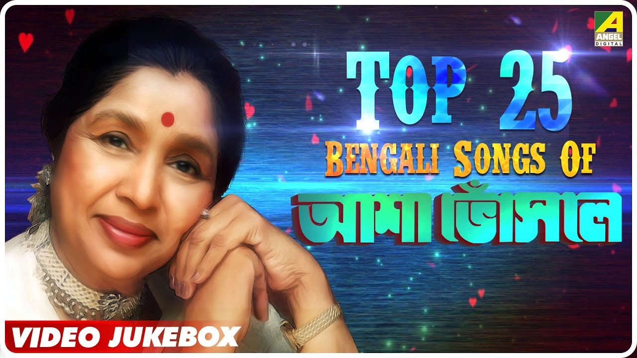 Jibonero Sar Tumi Probhu Choto Bou Bengali Movie Song Asha