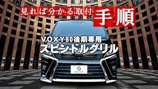VOXY80後期専用 スピンドルグリル|株式会社シェアスタイル thumbnail