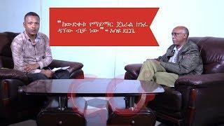 """Ethiopia: """"ከውድቀቱ የማይማር ጀኔራል ክንፈ ዳኘው ብቻ ነው""""  አሳዬ ደርቤ"""