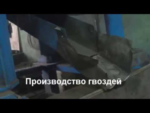 Производство гвоздей ВиСМа-строй, Минск, Брест гвозди