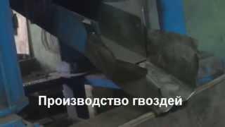 Производство гвоздей ВиСМа-строй, Минск, Брест гвозди(, 2014-12-31T10:17:31.000Z)
