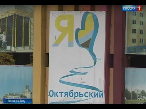 Октябрьский район Ростова показали журналистам