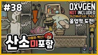 자동화 시즌3) 올업적 38화! 가스찼소 입주! 산…