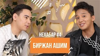 Биржан Ашим - распад Небраски, НурбекЦветМет и будущее казнета