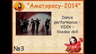 09 Аматэрасу 2014 Dance performance 3   VIXX   Voodoo doll