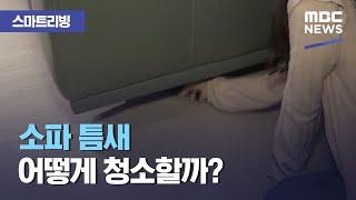 [스마트 리빙] 소파 틈새 어떻게 청소할까? (2021.03.05/뉴스투데이/MBC)