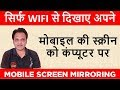 Easiest Way to Mirror Your Mobile In Computer without Cable - Mobile Mirroring through WiFi